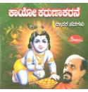 Sri Vidyabushana Thirtharu Collectors 5 CD Set