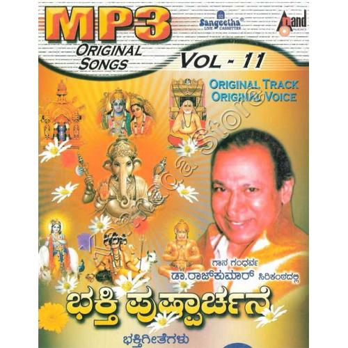 Vol 11-Bhakthi Pushparchane - Dr. Rajkumar MP3 CD