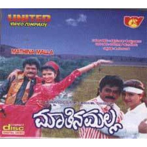 Maathina Malla - 1998 Video CD