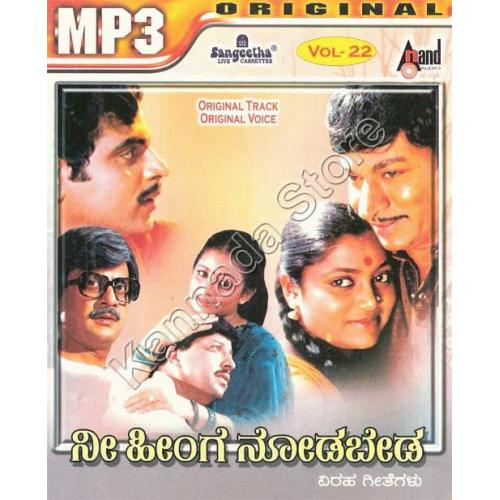 Vol 22-Nee Hinge Nodabeda - Sad Songs MP3 CD