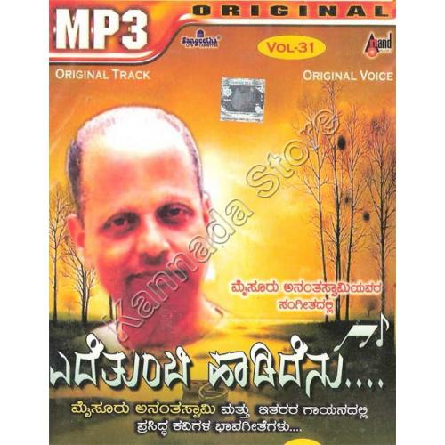 Vol 31-Yede Thumbi Haadidenu - Mysore Anantaswamy MP3 CD