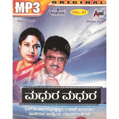 Vol 41-Madhura Madhura - SPB & Vani Jayram Hits MP3 CD