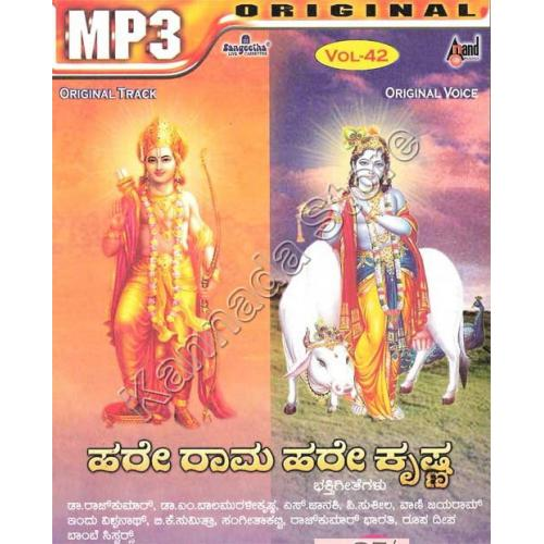 Vol 42-Hare Rama Hare Krishna MP3 CD