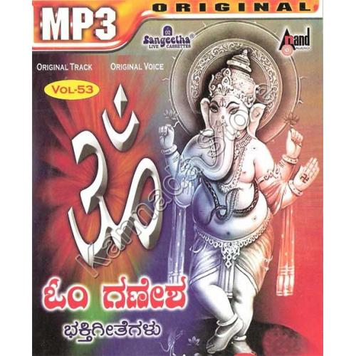 Vol 53-OM Ganesha Devotional Songs MP3 CD