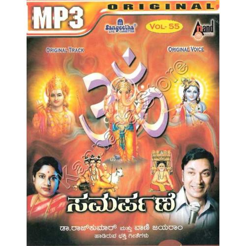 Vol 55-Samarpane - Dr. Rajkumar & Vani Jayaram MP3 CD