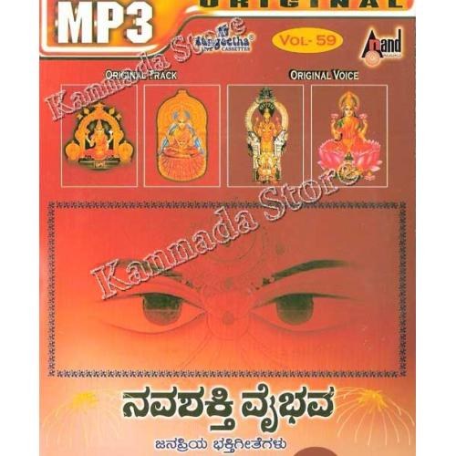 Vol 59-Navashakti Vaibhava - Songs on Devi MP3 CD