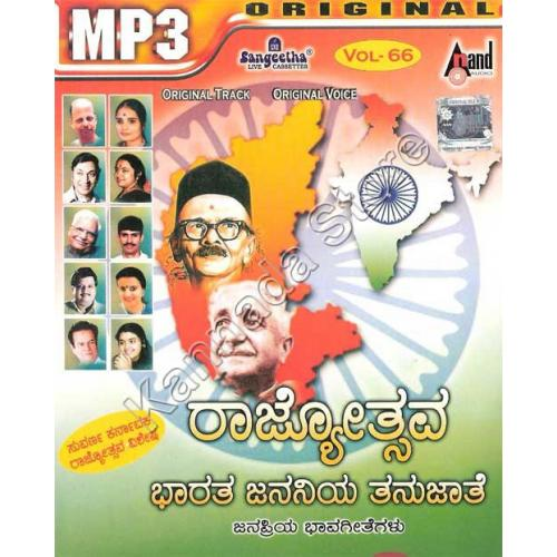 Vol 66-Kannada Rajyotsava MP3 CD
