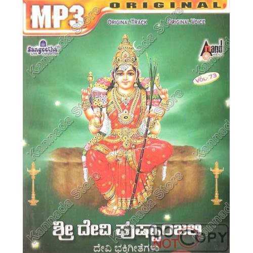 Vol 73-Shree Devi Pushpanjali MP3 CD