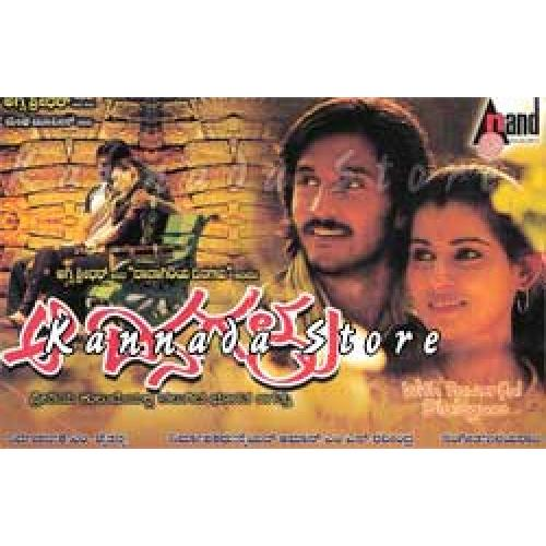 Aa Dinagalu - 2007 Audio CD