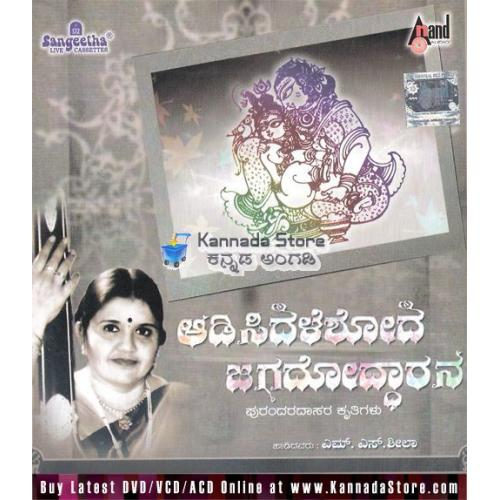 Adisidaleshoda Jagadoddharana - MS Sheela Audio CD