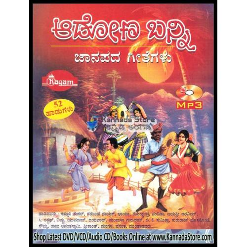 Aadona Banni (Popular Kannada Folk Songs Collections) MP3 CD