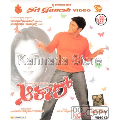 Akash - 2006 Video CD