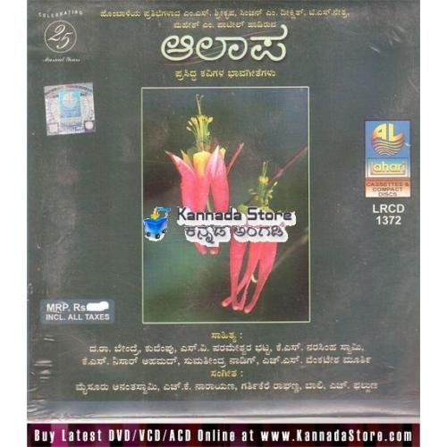 Aalapa - Mysore Ananthaswamy Audio CD