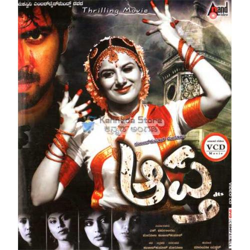 Aaptha - 2010 Video CD