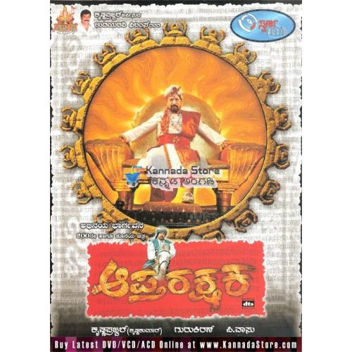 Aaptharakshaka - 2010 Audio CD