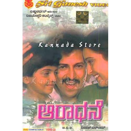 Aaradhane - 1984 Video CD