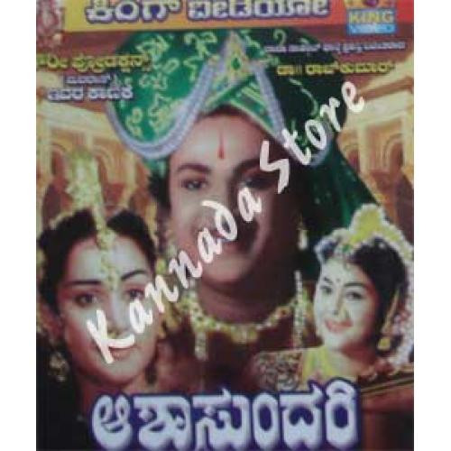 Aashasundari - 1960 Video CD