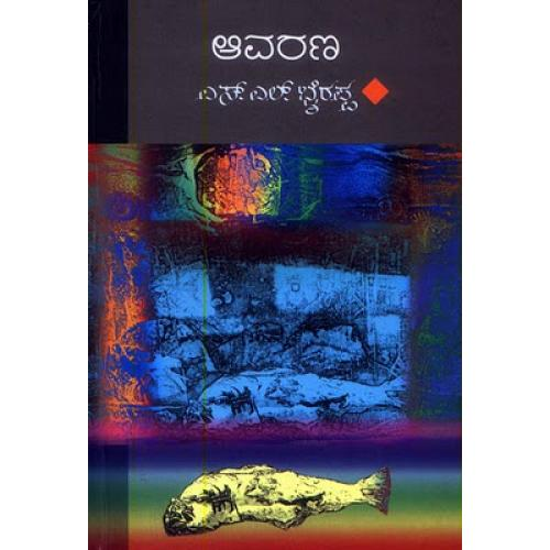 Aavarana - Novel - SL Bhyrappa Book