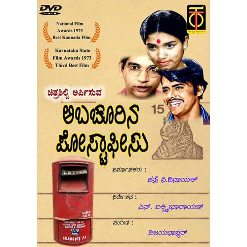 Abachurina Post Office - 1973 DVD (Award Winning)