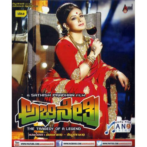 Abhinetri - 2014 Audio CD