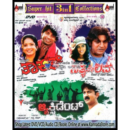 Satya In Love - Thaakath - Accident Combo DVD