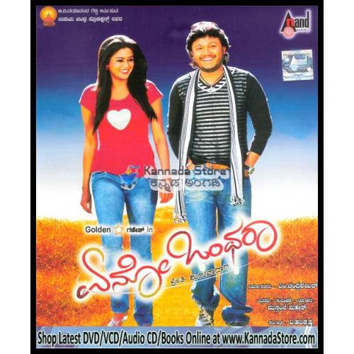 Aeno Onthara - 2010 Audio CD