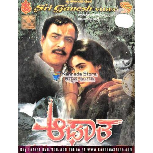 Aaghaata - 1995 Video CD