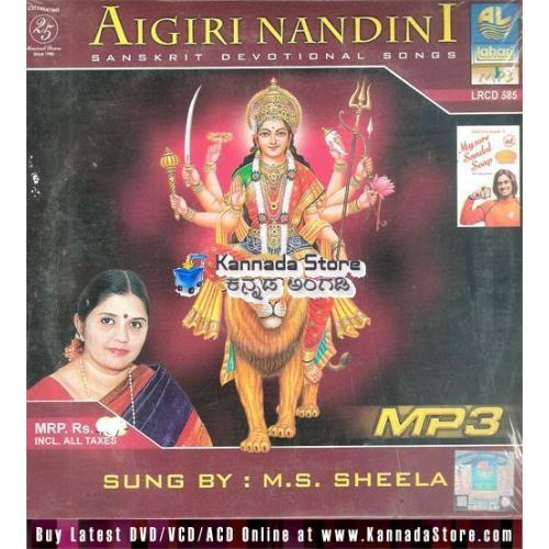 Aigiri Nandini - MS Sheela (Sanskrit) Devotional MP3 CD