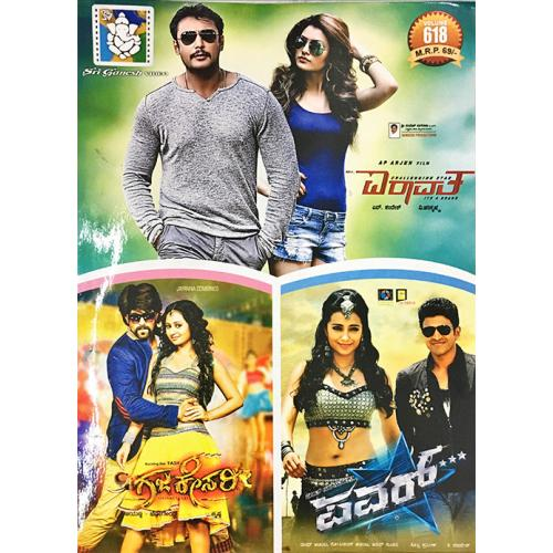 Mr. Airavata - Gajakesari - Power Combo DVD