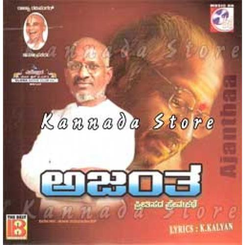 Ajanthaa - 2007 Audio CD