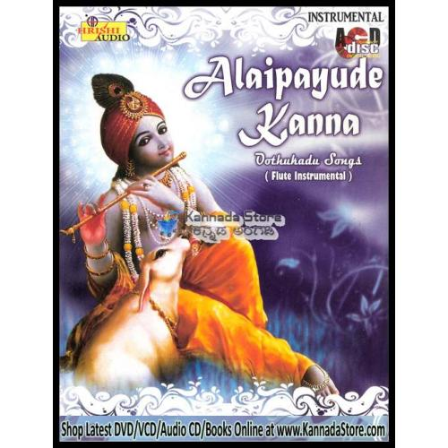 Alaipayude Kanna - Oothukadu Songs (Flute Instrumental) Audio CD
