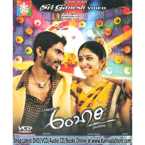 Ambaari - 2009 Video CD