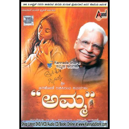 Amma (Bhaavageethe) - C. Ashwath Audio CD