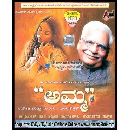 Amma (Bhaavageethe) - C. Ashwath + Other Rare Songs MP3 CD