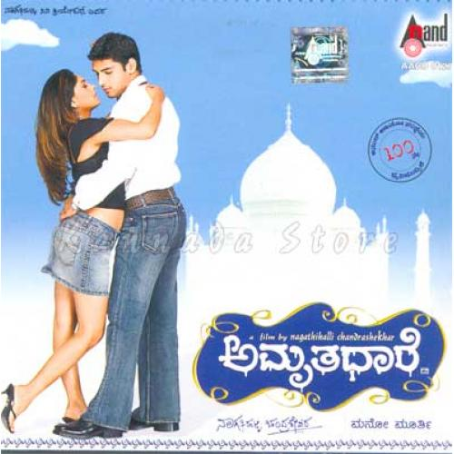Amrithadhare - 2005 Audio CD