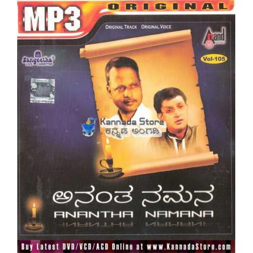 Vol 105-Anantha Namana - Mysore Ananthaswamy MP3 CD