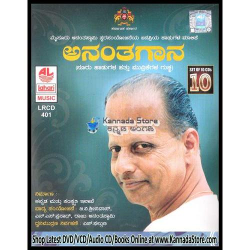 Mysore Ananthaswamy - Ananthagana (Rare 10 Audio CD Set)