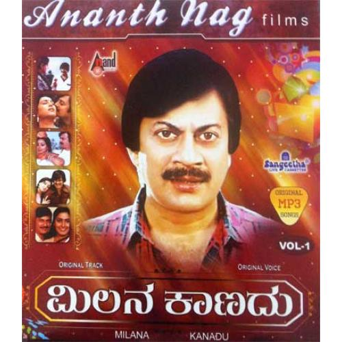 Ananth Nag Film Hits Vol 1 - Milana Kanadu MP3 CD