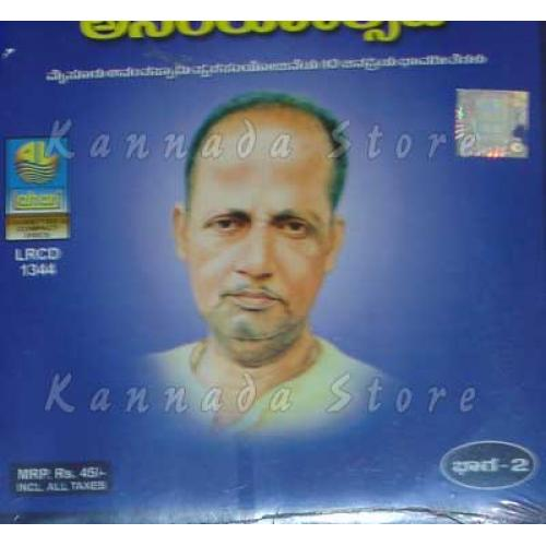 Anantotsava Vol 2 - Mysore Ananthaswamy Audio CD