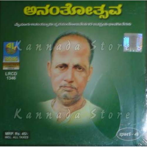 Anantotsava Vol 4 - Mysore Ananthaswamy Audio CD