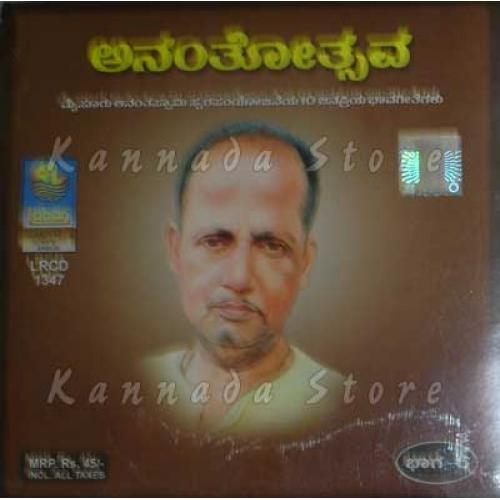 Anantotsava Vol 5 - Mysore Ananthaswamy Audio CD