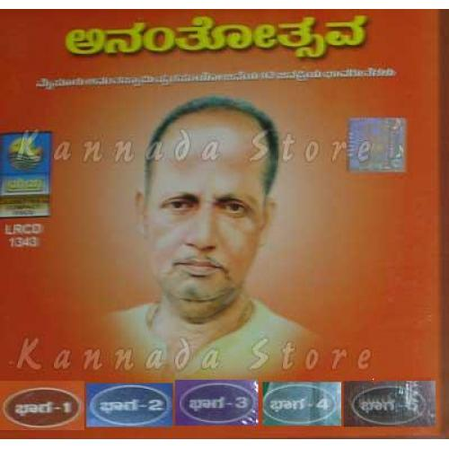 Anantotsava (Bhaavageethe) - Set of 5 Audio CDs