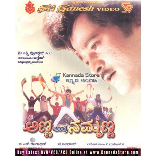 Anna Andare Nammanna - 1997 Video CD