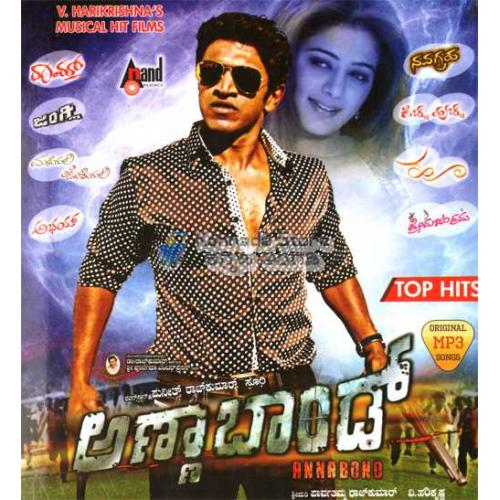 Anna Bond + V. Harikrishna Musical Hit Film Songs MP3 CD