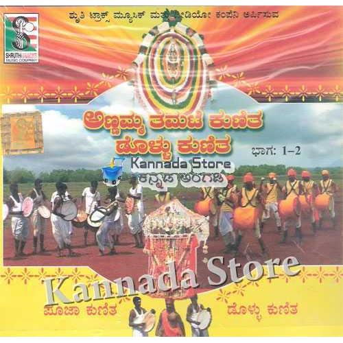 Annamma Tamate & Dollu Kunita Audio CD