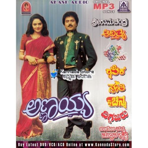 Akash Audio Vol 9 - Annayya & Other Hits MP3 CD