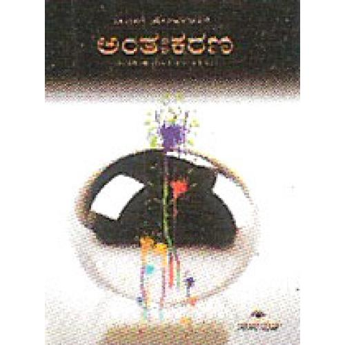 Antahkarana by Sri BS Keshava Rao Book