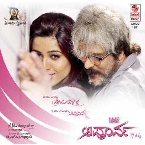 Apoorva - 2015 Audio CD