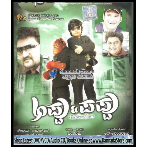 Appu & Pappu - 2010 MP3 CD