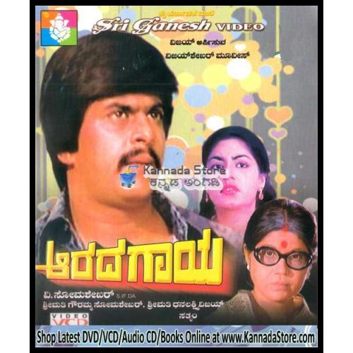 Aaradagaya - 1980 Video CD